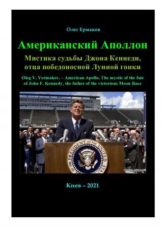 Американский Аполлон. Мистика судьбы Джона Кеннеди, отца победоносной Лунной гонки