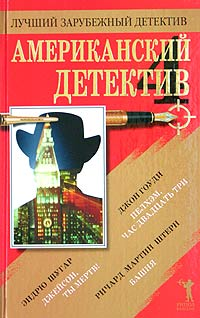 Американский детектив - 4