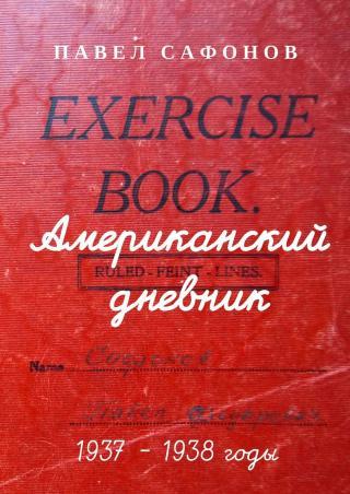 Американский дневник. 1937–1938 годы