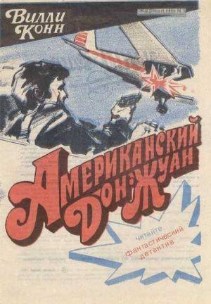 Американский Дон-Жуан