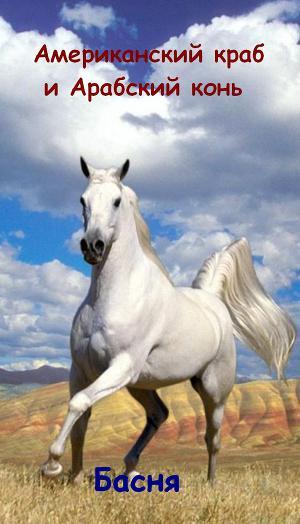 Американский краб и Арабский конь. Басня