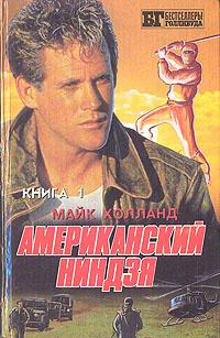 Американский ниндзя 1-2