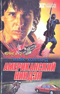 Американский ниндзя 3-4-5