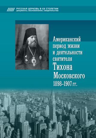 Американский период жизни и деятельности святителя Тихона Московского 1898-1907 гг.