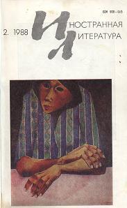 Американский роман середины 80-х: «пассивные пророчества»?