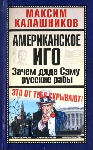 Американское иго. Зачем дяде Сэму русские рабы