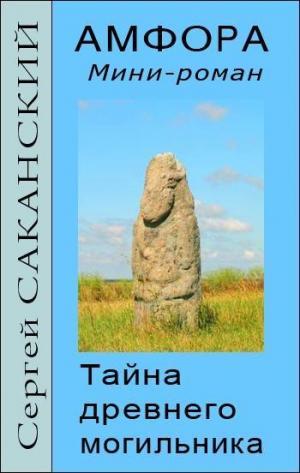 Амфора. Тайна древнего могильника
