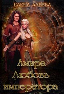 Амира. Любовь императора