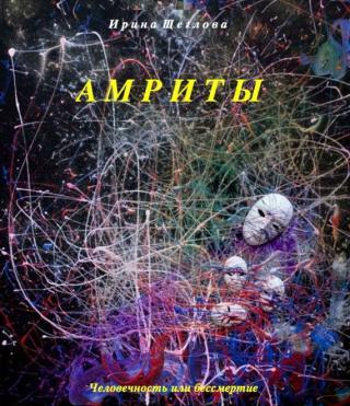 Амриты