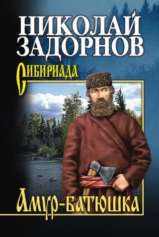 Амур-батюшка (Книга 1)