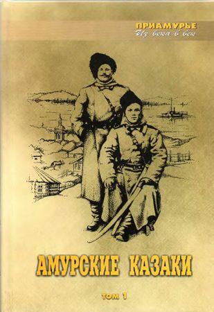 Амурские казаки. 1-й том. [Материалы, документы, свидетельства, воспоминания]