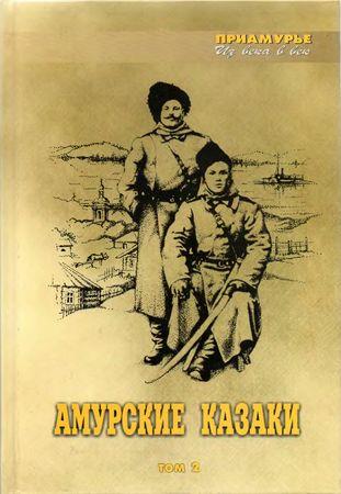 Амурские казаки. 2-й том. [Материалы, документы, свидетельства, воспоминания]