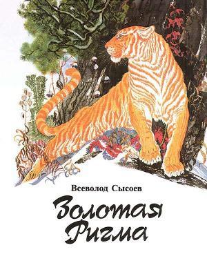 Амурские звероловы (Год из жизни Богатыревых)