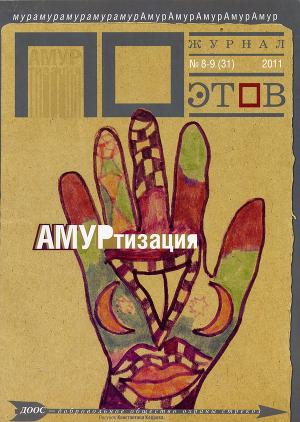 АМУРтизация. Журнал ПОэтов № 8-9 (31) 2011 г.