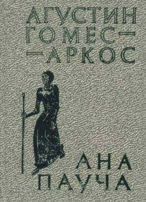 Ана Пауча