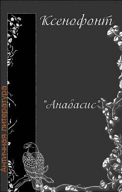 Анабасис (др. перевод)