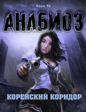Анабиоз: Корейский Коридор