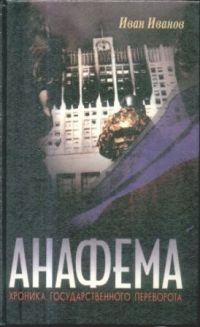 Анафема: хроника государственного переворота