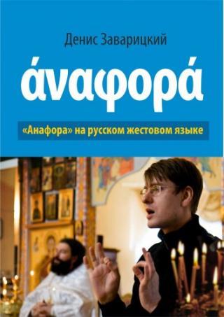 Анафора на русском жестовом языке