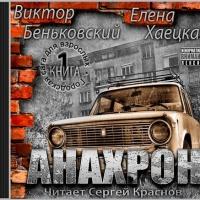 Анахрон
