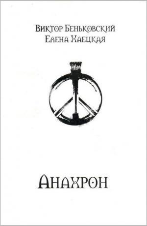 Анахрон (полное издание)