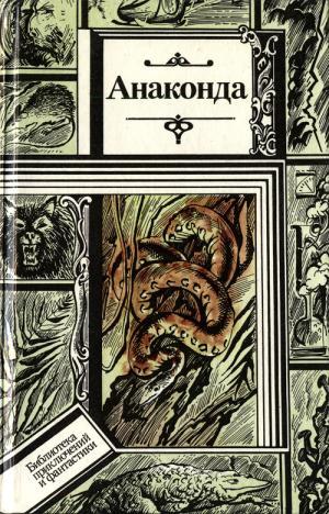 Анаконда (сборник)
