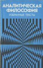 Аналитическая философия. Избранные тексты
