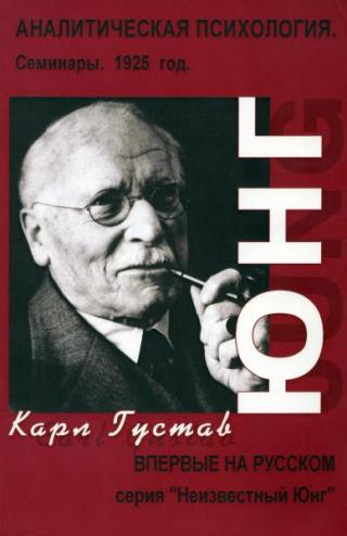Аналитическая психология. Семинары К. Г. Юнга 1925 г.