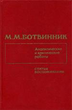 Аналитические и критические работы 1928—1986