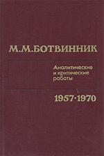 Аналитические и критические работы 1957—1970