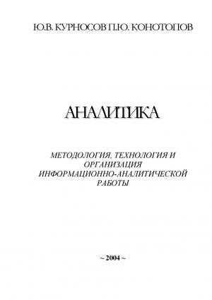 Аналитика: методология, технология и организация [FineReader 11]