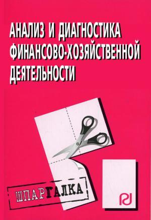 Анализ и диагностика финансово-хозяйственной деятельности: Шпаргалка