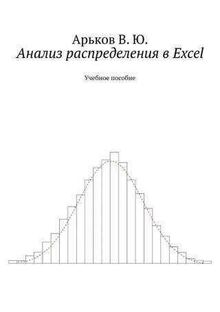 Анализ распределения вExcel