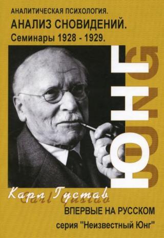 Анализ Сновидений. Семинары (осень 1928 г. — лето 1929 г.)