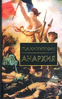 Анархия [антология]