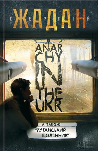 Anarсhy in the Ukr. Луганський щоденник