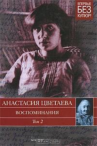 Анастасия Цветаева. Воспоминания. В 2 томах. Том 2. 1911-1922