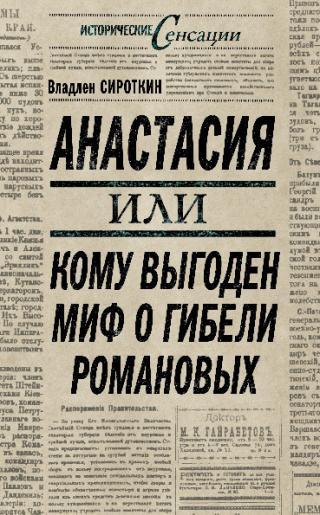 Анастасия, или Кому выгоден миф о гибели Романовых