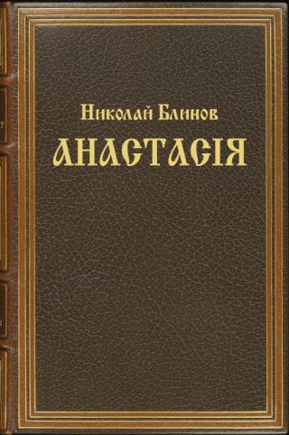 Анастасiя