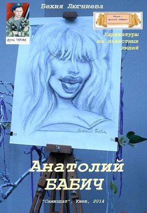 Анатолий Бабич. Карикатуры на известных людей (СИ)