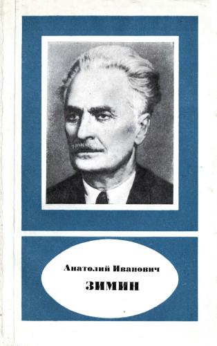 Анатолий Иванович Зимин (1895-1974)