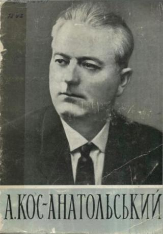 Анатолій Йосипович Кос-Анатольский