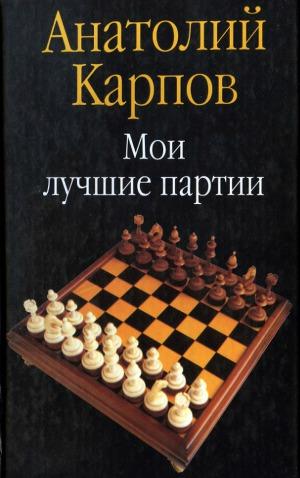 Анатолий Карпов. Мои лучшие партии