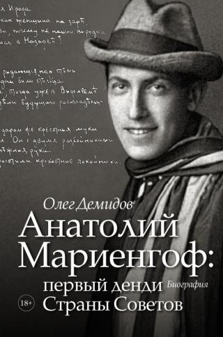 Анатолий Мариенгоф: первый денди Страны Советов [litres]