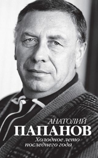 Анатолий Папанов. Холодное лето последнего года [litres]