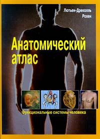 Анатомический атлас. Функциональные системы человека.