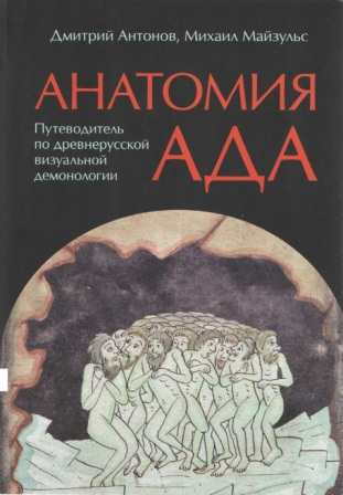 АНАТОМИЯ АДА.Путеводитель по древнерусской визуальной демонологии