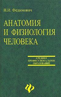 Анатомия и физиология человека: Учебное пособие.