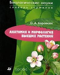 Анатомия и морфология высших растений