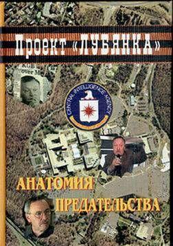 """Анатомия предательства: """"Суперкрот"""" ЦРУ в КГБ"""